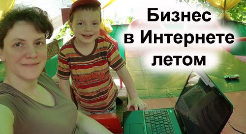Бизнес-в-Интернете-летом