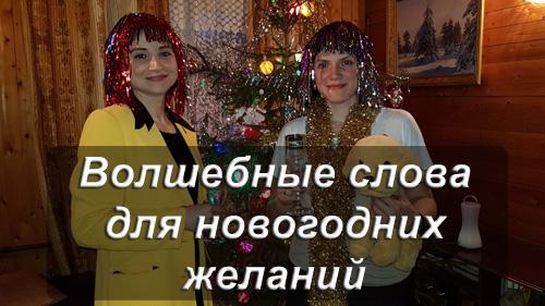 Volshebnye_slova1
