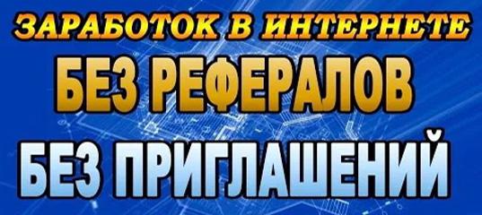 Zarabotok_bez_priglasheniy
